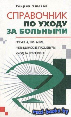 Справочник по уходу за больными - Г. Н. Ужегов - 2006 год
