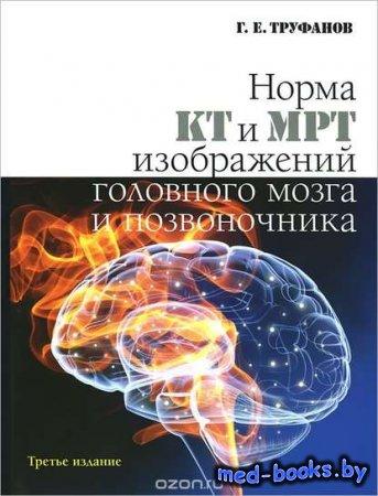 Норма КТ и МРТ изображений головного мозга и позвоночника - Г. Е. Труфанов  ...