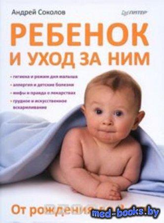 Ребенок и уход за ним. От рождения до 3 лет - Андрей Соколов - 2011 год