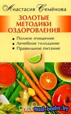 Золотые методики оздоровления - Анастасия Семенова - 2009 год