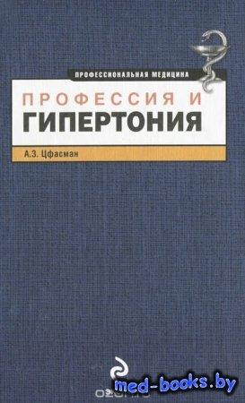 Профессия и гипертония - А. З. Цфасман - 2012 год