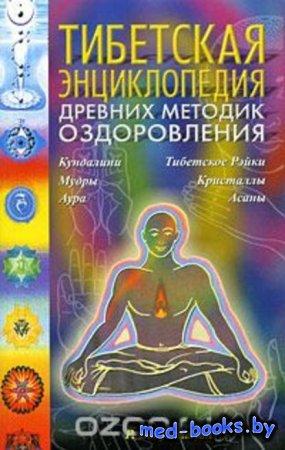 Тибетская энциклопедия древних методик оздоровления - Р. Венугопалан - 2009 год
