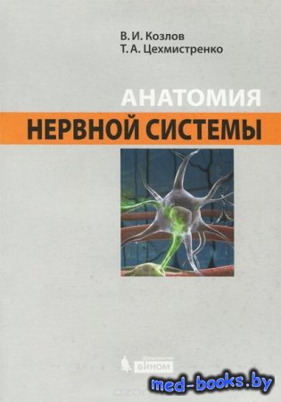 Анатомия нервной системы. Учебное пособие - В. И. Козлов, Т. А. Цехмистренко - 2014 год