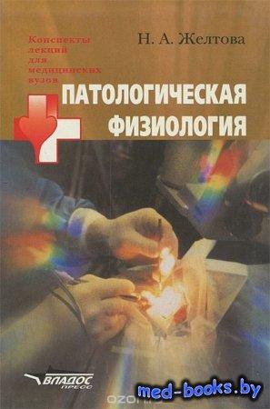 Патологическая физиология - Н. А. Желтова - 2005 год