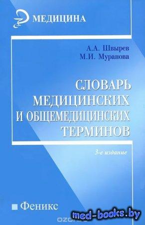 Словарь медицинских и общемедицинских терминов - А. А. Швырев, М. И. Муранова - 2012 год