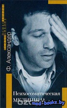 Психосоматическая медицина - Ф. Александер - 2009 год