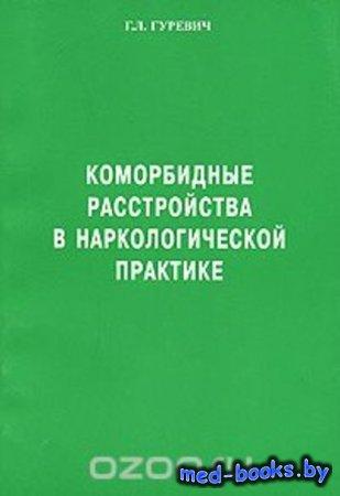 Коморбидные расстройства в наркологической практике - Г. Л. Гуревич - 2007  ...