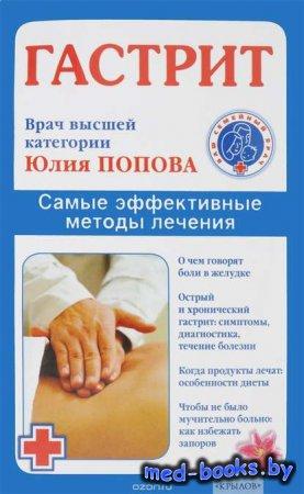 Гастрит. Самые эффективные методы лечения - Юлия Попова - 2015 год