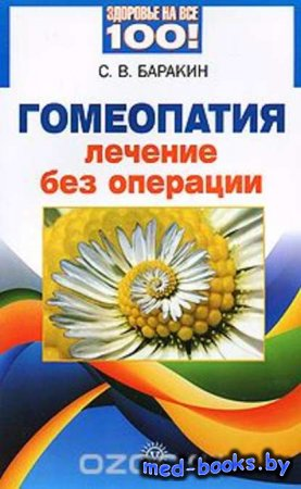 Гомеопатия. Лечение без операции - С. В. Баракин - 2010 год