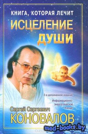 Книга, которая лечит. Исцеление Души - С. С. Коновалов - 2012 год