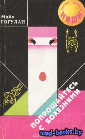 Попрощайтесь с болезнями - Майя Гогулан - 1998 год