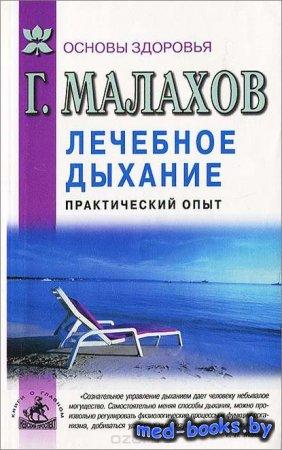 Лечебное дыхание. Практический опыт - Г. П. Малахов - 2002 год