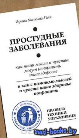 Простудные заболевания - И. Г. Малкина-Пых - 2008 год