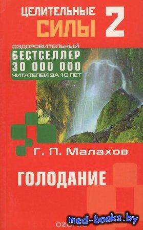 Голодание - Геннадий Малахов - 2006 год