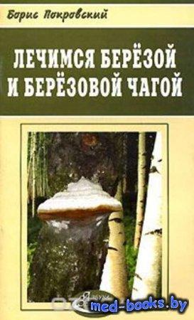 Лечимся березой и березовой чагой - Борис Покровский - 2006 год