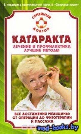 Катаракта. Лечение и профилактика. Лучшие методы - С. Н. Федоров - 2010 год