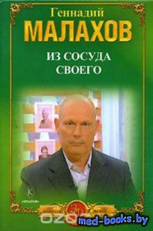 Из сосуда своего - Геннадий Малахов - 2007 год
