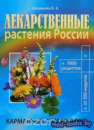 Лекарственные растения России. Карманный справочник - В. А. Соловьева - 201 ...