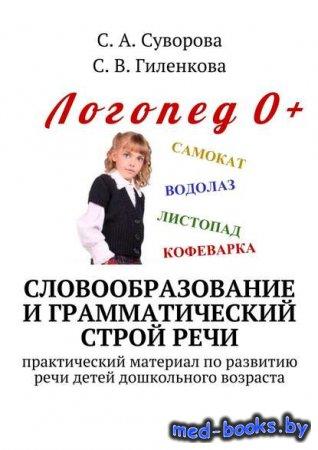 Словообразование и грамматический строй речи. Практический материал по разв ...