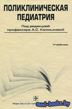 Поликлиническая педиатрия - Под редакцией А.С. Калмыковой - 2011 год