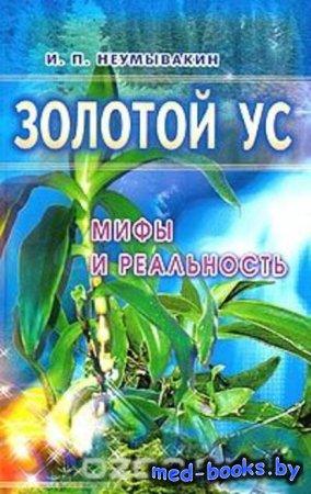 Золотой ус - И. П. Неумывакин - 2004 год