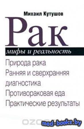 Рак. Мифы и реальность - Михаил Владимирович Кутушов - 2011 год