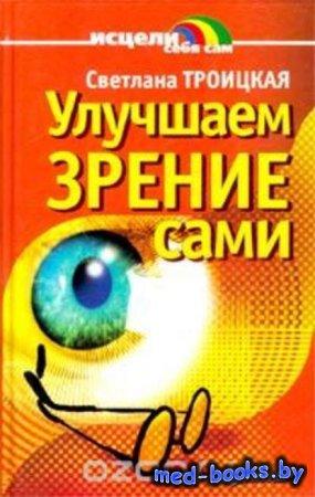 Улучшаем зрение сами - Светлана Троицкая - 2004 год