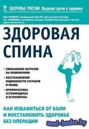 Здоровая спина. Как избавиться от боли и восстановить здоровье без операции ...