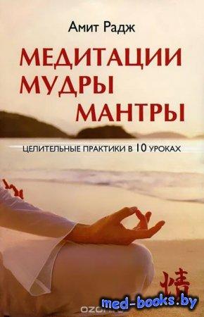Медитации. Мудры. Мантры. Целительные практики в 10 уроках - Амит Радж - 20 ...