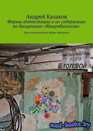 Формы аттестации и их содержание по дисциплине «Микробиология» - Андрей Казаков - 2016 год