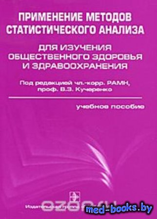 Применение методов статистического анализа для изучения общественного здоровья и здравоохранения - Под редакцией В.З. Кучеренко