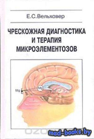 Чрескожная диагностика и терапия микроэлементозов - Е. С. Вельховер - 2014 год