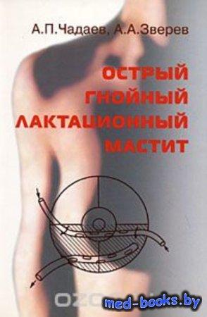 Острый гнойный лактационный мастит - А. П. Чадаев, А. А. Зверев - 2003 год