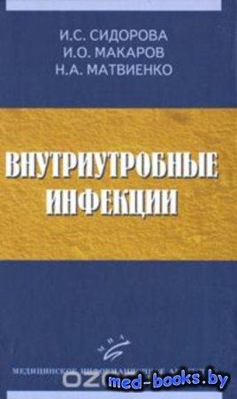 Внутриутробные инфекции - И. О. Макаров, И. С. Сидорова, Н. А. Матвиенко -  ...