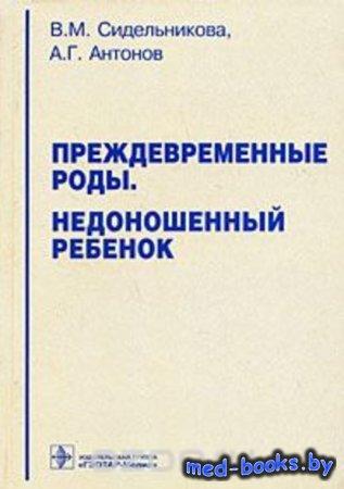 Преждевременные роды. Недоношенный ребенок - А. Г. Антонов, В. М. Сидельник ...