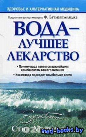 Вода – лучшее лекарство - Стив Мейеровиц - 2005 год