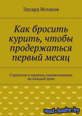 Как бросить курить, чтобы продержаться первый месяц - Эдуард Исхаков - 2016 ...