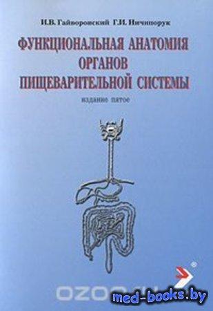 Функциональная анатомия органов пищеварительной системы - И. В. Гайворонски ...
