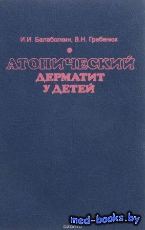 Атопический дерматит у детей - И. И. Балаболкин, В. Н. Гребенюк - 1999 год