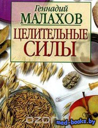Целительные силы - Геннадий Малахов - 2002 год