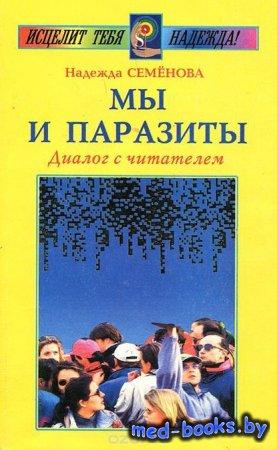 Мы и паразиты. Диалог с читателем - Надежда Семенова - 2006 год
