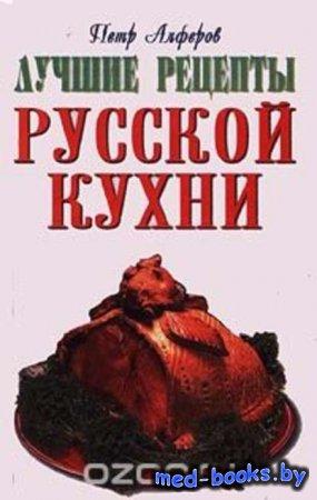 Лучшие рецепты русской кухни - Петр Алферов - 2000 год