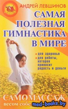 Самая полезная гимнастика в мире. Самомассаж весом собственного тела - Андр ...