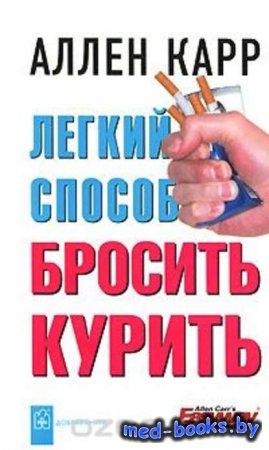 Легкий способ бросить курить - Аллен Карр - 2006 год