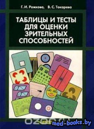Таблицы и тесты для оценки зрительных способностей - В. С. Токарева, Г. И.  ...
