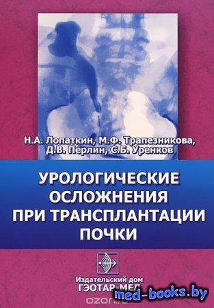 Урологические осложнения при трансплантации почки - Д. В. Перлин, М. Ф. Тра ...