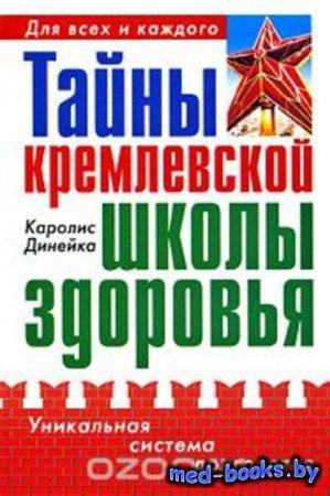 Тайны кремлевской школы здоровья - Каролис Динейка - 2009 год