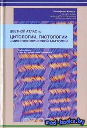 Цветной атлас по цитологии, гистологии и микроскопической анатомии - Вольфганг Кюнель - 2007 год