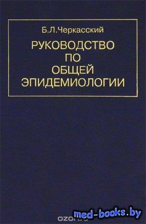 Руководство по общей эпидемиологии - Б. Л. Черкасский - 2001 год