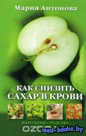 Как снизить сахар в крови - Мария Антонова - 2011 год